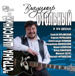 Страна ШАНСОНиЯ - 1