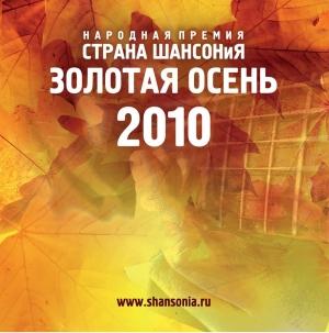 Страна ШАНСОНиЯ - золотая осень 2010