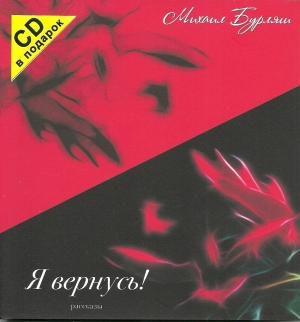 Михаил Бурляш - Сборник рассказов