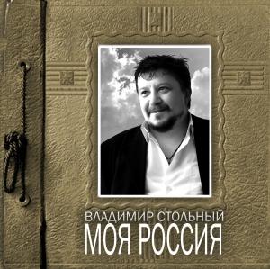 Владимир СТОЛЬНЫЙ - Моя Россия