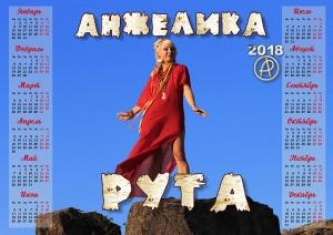 Календарь 2018 г. - Анжелика Рута горизонтальный