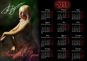 Календарь на 2018 год - Анжелика Рута - горизонтальный c автографом