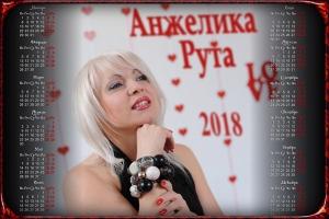 Календарь 2018 год - Анжелика Рута горизонтальный
