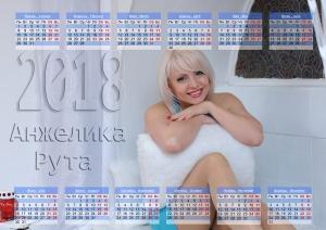Календарь 2018 год - Анжелика Рута