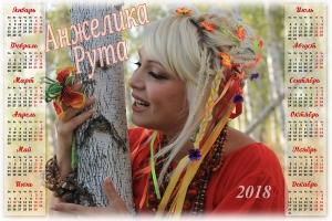 Календарь на 2018 год - Анжелика Рута - горизонтальный