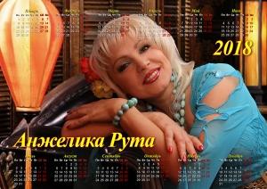 Календарь 2018 год - Анжелика Рута - В инрьере