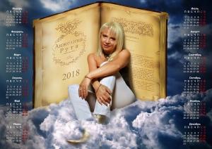 Календарь 2018 год - Анжелика Рута - В облаках