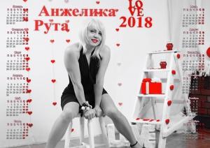 Календарь 2018 год - Анжелика Рута - В фотостудии