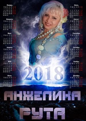 Календарь 2018 год - Анжелика Рута - Вертикальный
