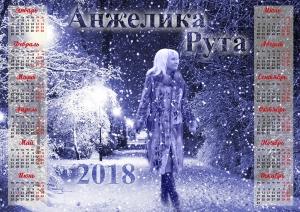 Календарь 2018 год - Анжелика Рута - Зима