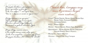 """Михаил Бурляш - Сборник рассказов """"Я вернусь!"""""""