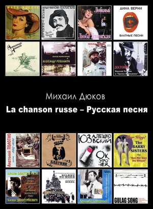 Михаил ДЮКОВ - «La chanson russe – Русская песня»