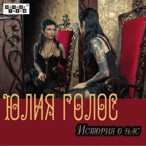 Юлия Голос - История о нас (двойной CD)
