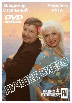 Анжелика Рута и Владимир Стольный - Лучшее видео