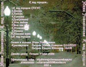 Юлия Романовская - А над городом