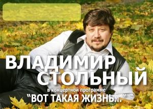 Афиша Владимир Стольный