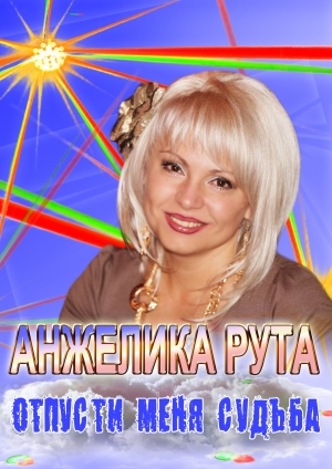 Афиша Анжелика Рута