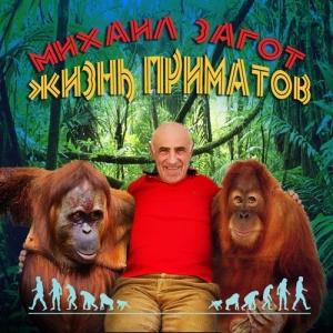 Михаил Загот - Жизнь приматов