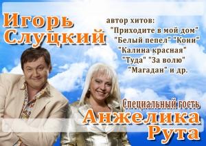 Афиша Анжелика Рута и Игорь Слуцкий