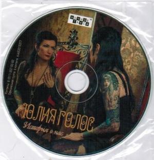 Юлия Голос - История о нас MP3