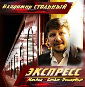 Владимир СТОЛЬНЫЙ - Экспресс Москва - Санкт-Петербург