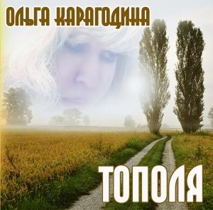 Ольга Карагодина - Тополя