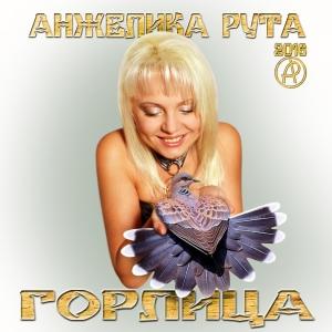 Анжелика Рута - Горлица