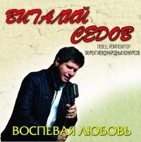 """Виталий Седов - """"Воспевая любовь"""""""