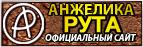 Анжелика Рута - Официальный сайт